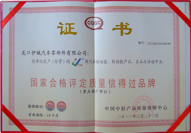 质量信得过品牌证书